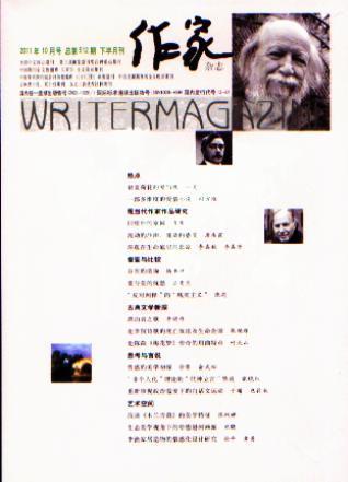 com 杂志类型:世界文学类杂志 期刊查询:中国知网出版总署期刊真假
